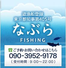 なぶらフィッシング(東京湾・江戸川)
